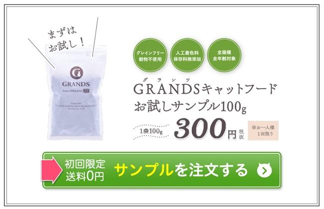 GRANDSはお試しサンプルがお得!300円で愛猫の食いつきを確認できる